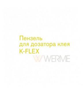Пензель для дозатора клея K-FLEX